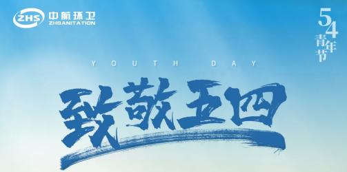 五四青年节丨致敬奋斗青春